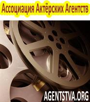 Ассоциация Актерских Агентств (ААА)